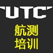 UTC慧飞航测培训